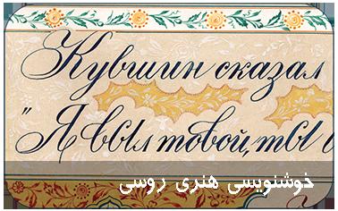 russa calligraphy1